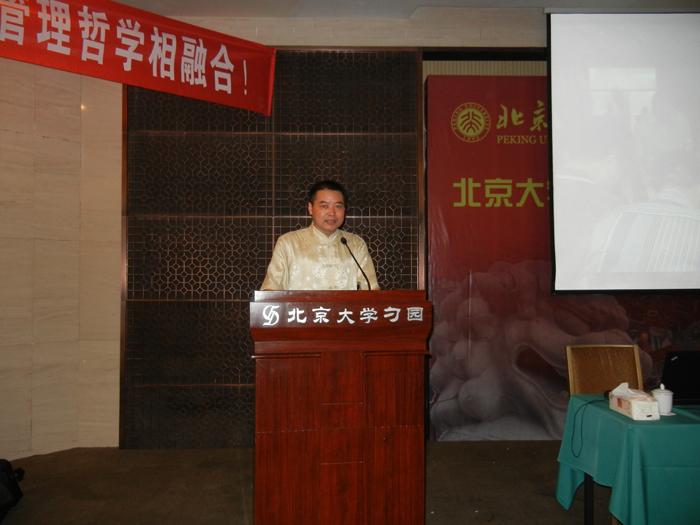 齐英杰大师在北京大学现场讲易经的智慧