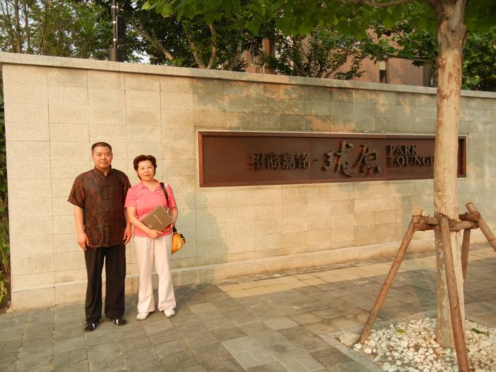 北京嘉铭珑原小区万博亚洲入口策划